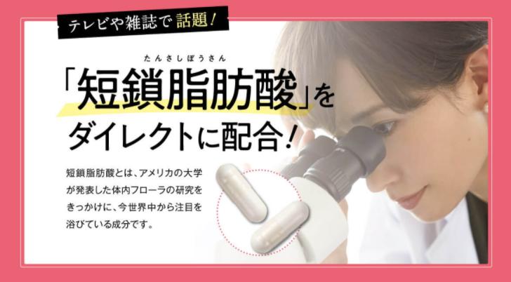 ビセラ短鎖脂肪酸