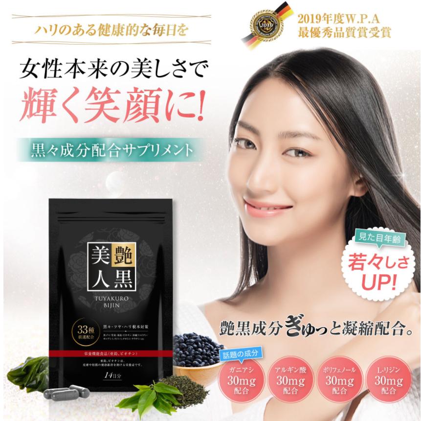 艶黒美人LP