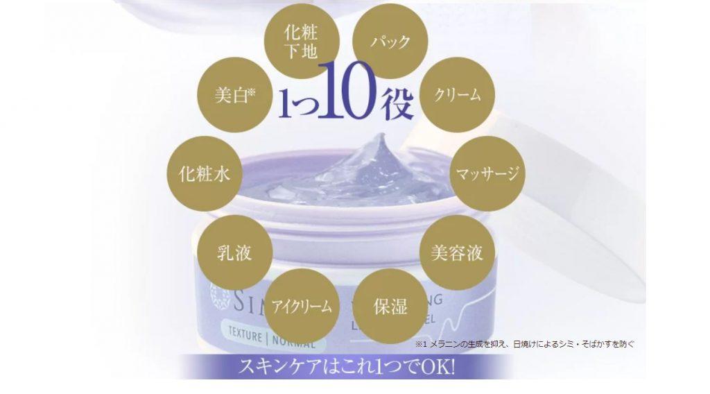 シミウス10役