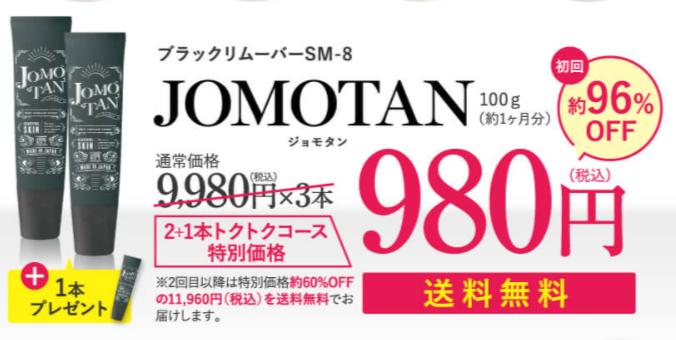 ジョモタン価格2