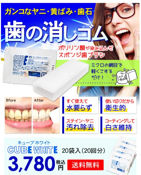 歯の消しゴム